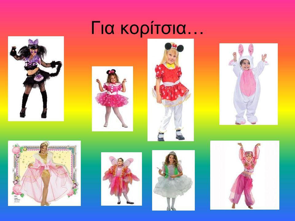 Για κορίτσια…