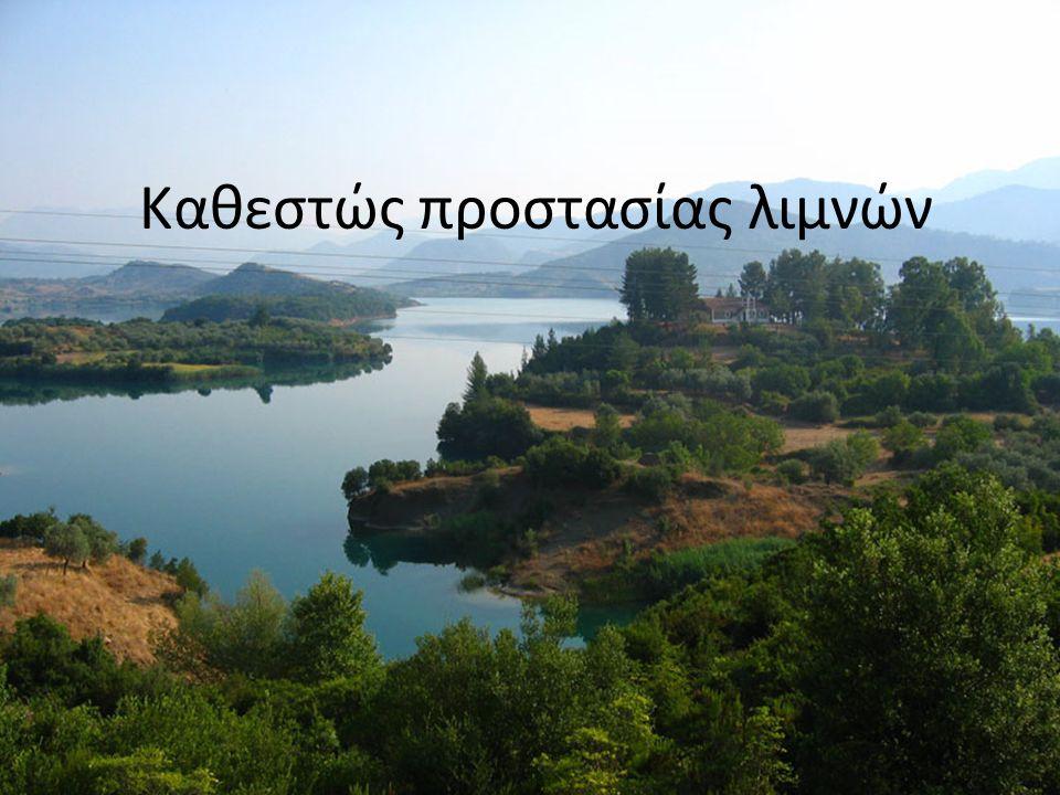 Καθεστώς προστασίας λιμνών
