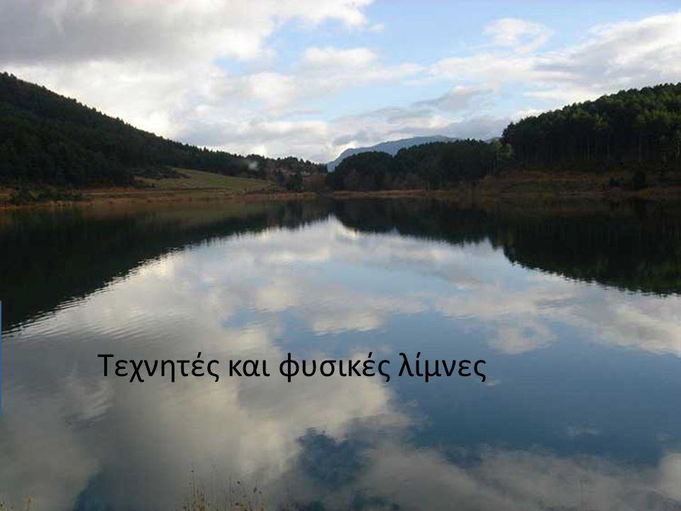 Τεχνητές και φυσικές λίμνες