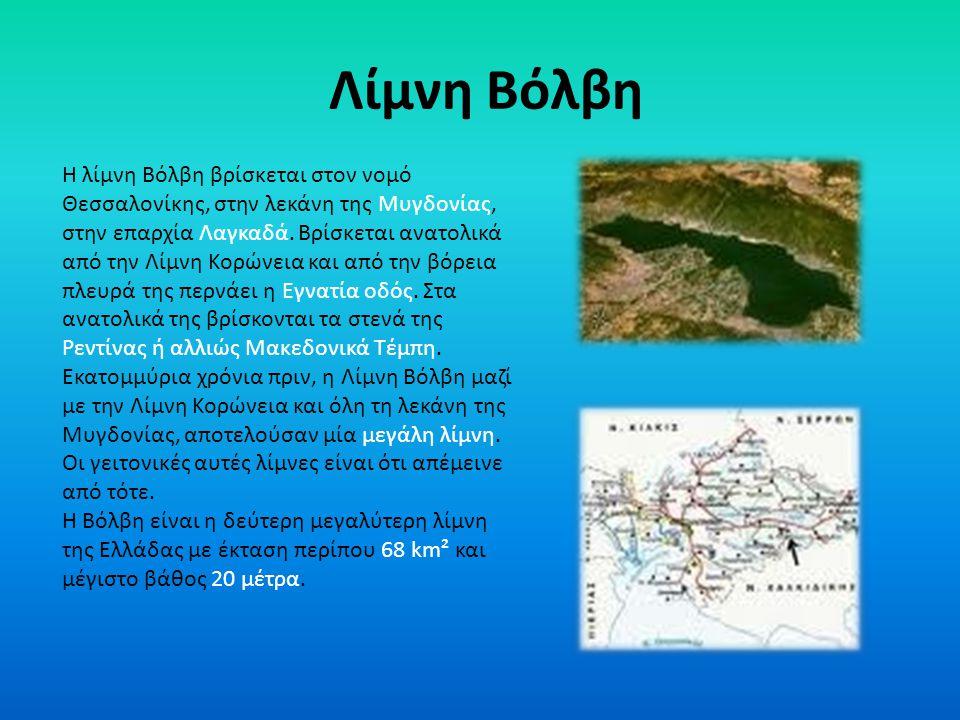 Λίμνη Βόλβη