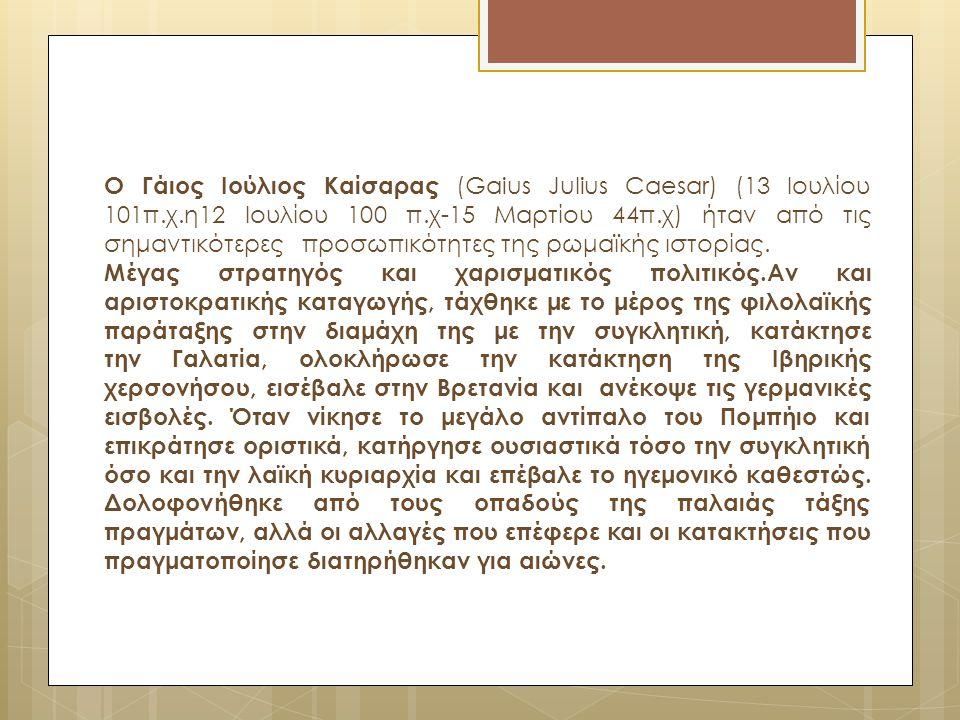Ο Γάιος Ιούλιος Καίσαρας (Gaius Julius Caesar) (13 Ιουλίου 101π. χ