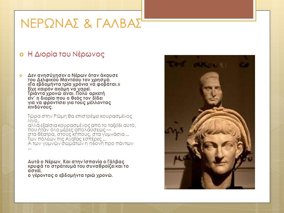 ΝΕΡΩΝΑΣ & ΓΑΛΒΑΣ Η Διορία του Nέρωνος