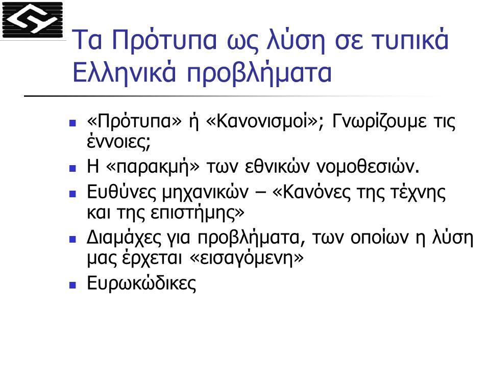 Τα Πρότυπα ως λύση σε τυπικά Ελληνικά προβλήματα