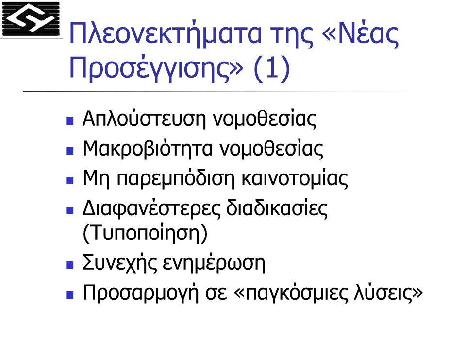 Πλεονεκτήματα της «Νέας Προσέγγισης» (1)