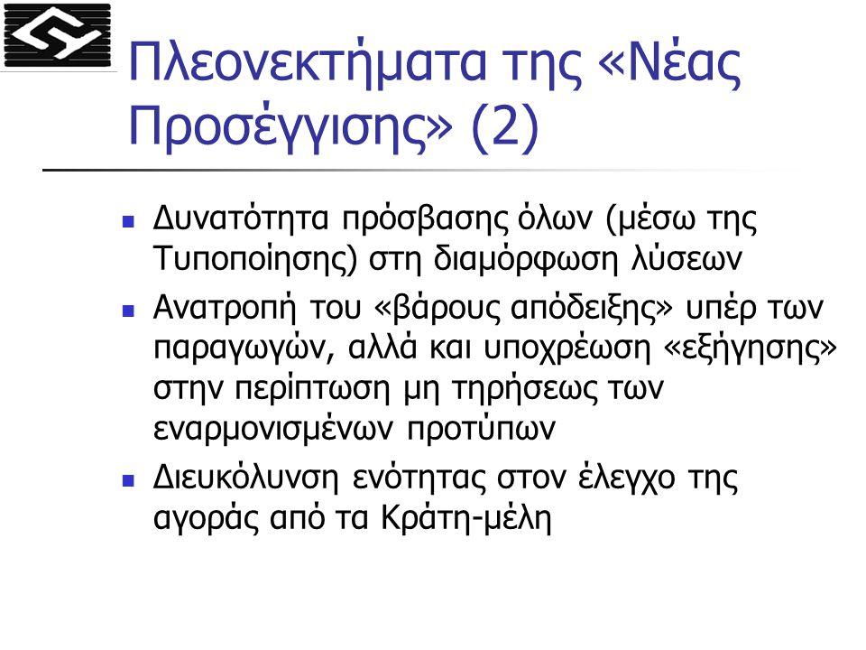 Πλεονεκτήματα της «Νέας Προσέγγισης» (2)