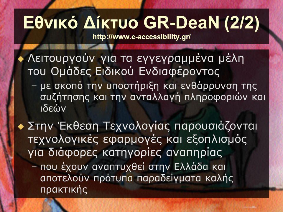 Εθνικό Δίκτυο GR-DeaN (2/2) http://www.e-accessibility.gr/