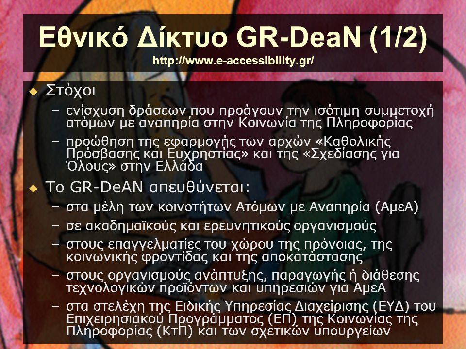 Εθνικό Δίκτυο GR-DeaN (1/2) http://www.e-accessibility.gr/