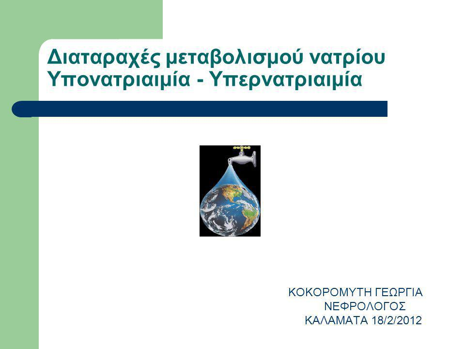 Διαταραχές μεταβολισμού νατρίου Υπονατριαιμία - Υπερνατριαιμία
