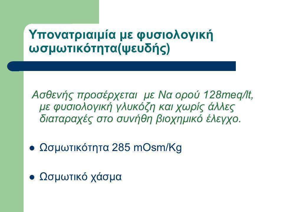 Υπονατριαιμία με φυσιολογική ωσμωτικότητα(ψευδής)
