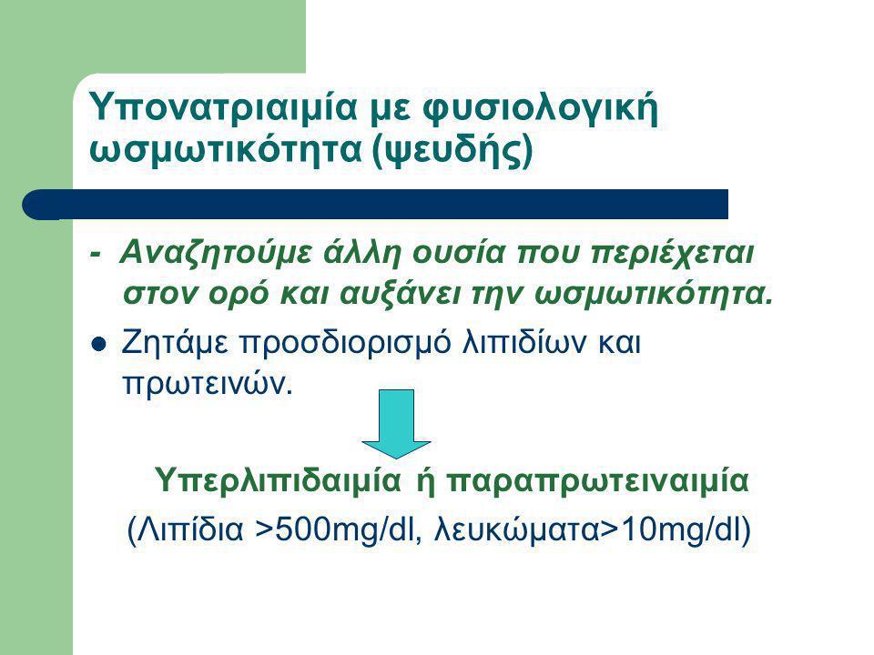 Υπονατριαιμία με φυσιολογική ωσμωτικότητα (ψευδής)