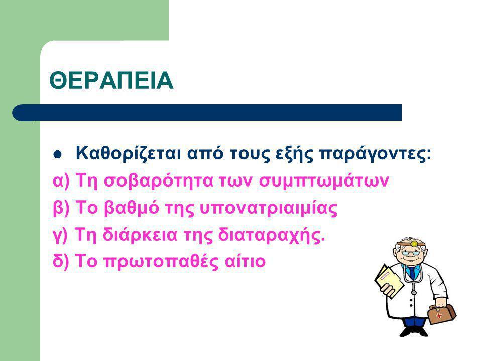 ΘΕΡΑΠΕΙΑ Καθορίζεται από τους εξής παράγοντες: