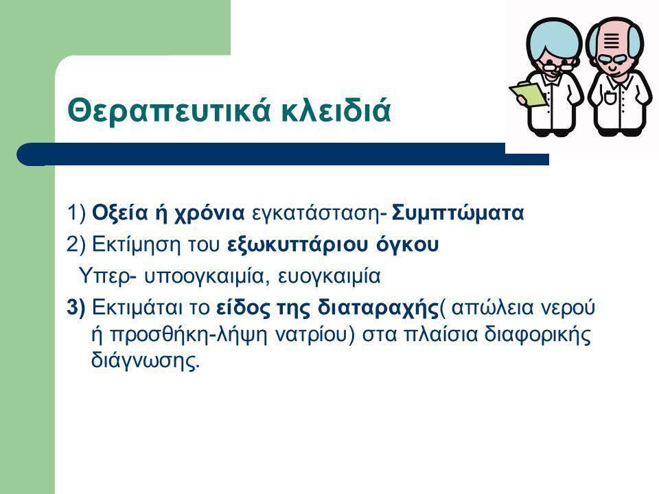 Θεραπευτικά κλειδιά 1) Οξεία ή χρόνια εγκατάσταση- Συμπτώματα