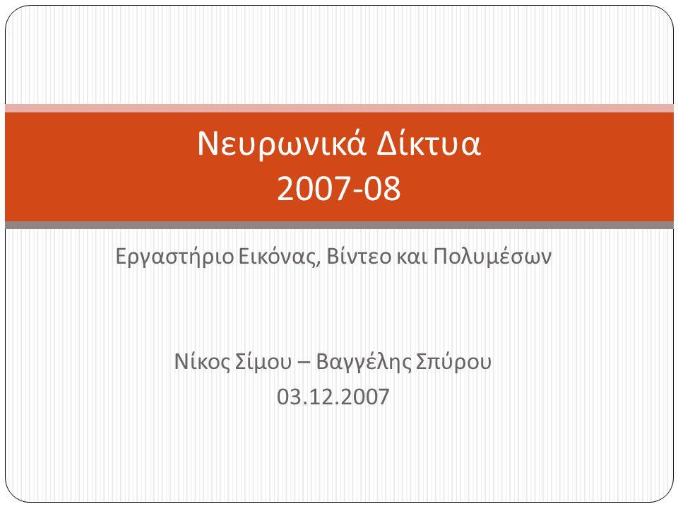 Νευρωνικά Δίκτυα 2007-08 Εργαστήριο Εικόνας, Βίντεο και Πολυμέσων