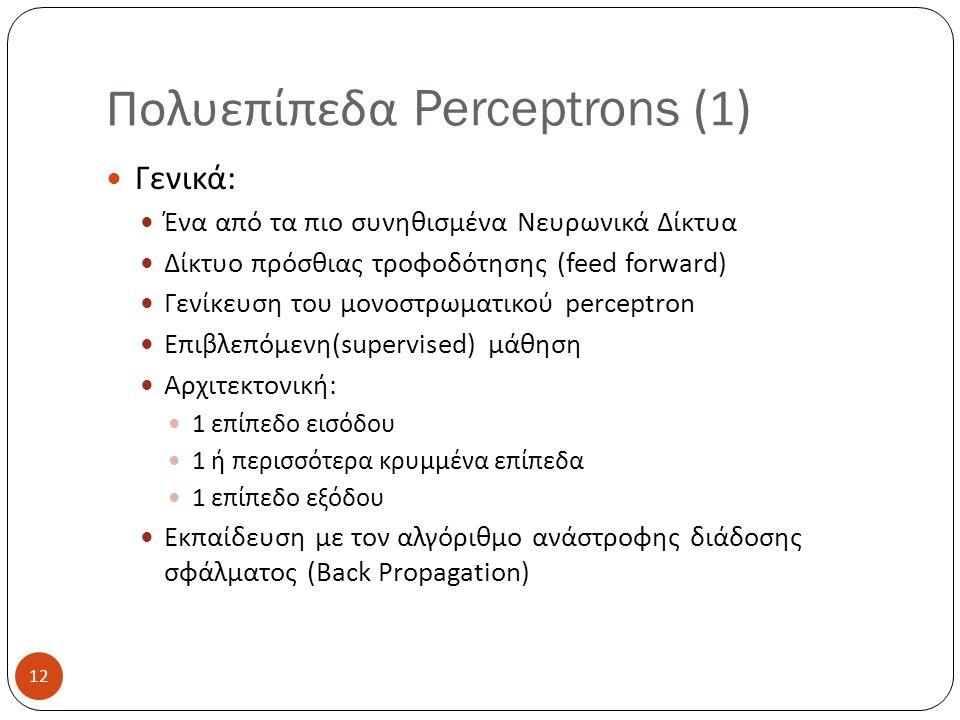 Πολυεπίπεδα Perceptrons (1)