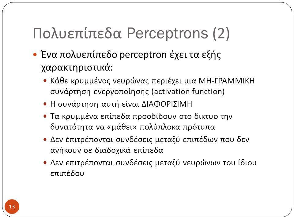 Πολυεπίπεδα Perceptrons (2)
