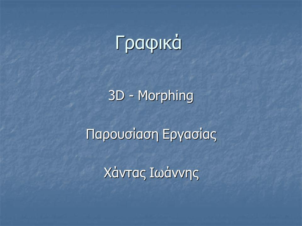 3D - Morphing Παρουσίαση Εργασίας Χάντας Ιωάννης