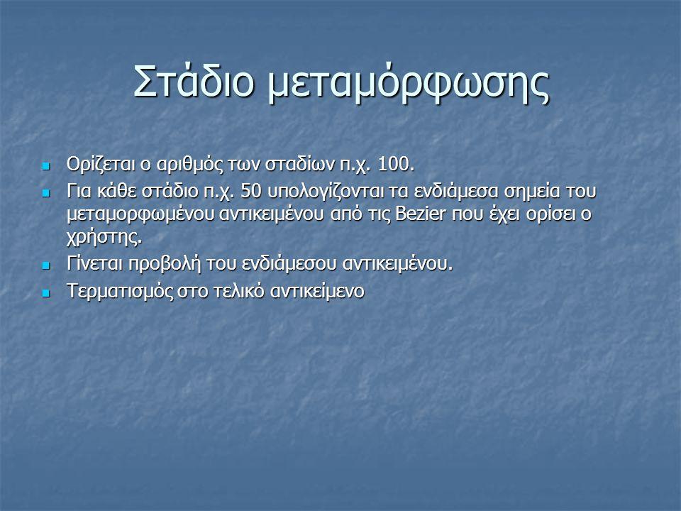 Στάδιο μεταμόρφωσης Ορίζεται ο αριθμός των σταδίων π.χ. 100.