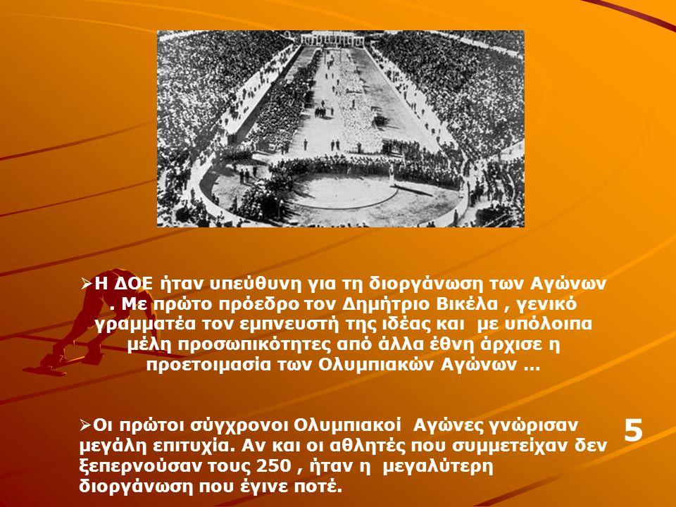 Η ΔΟΕ ήταν υπεύθυνη για τη διοργάνωση των Αγώνων