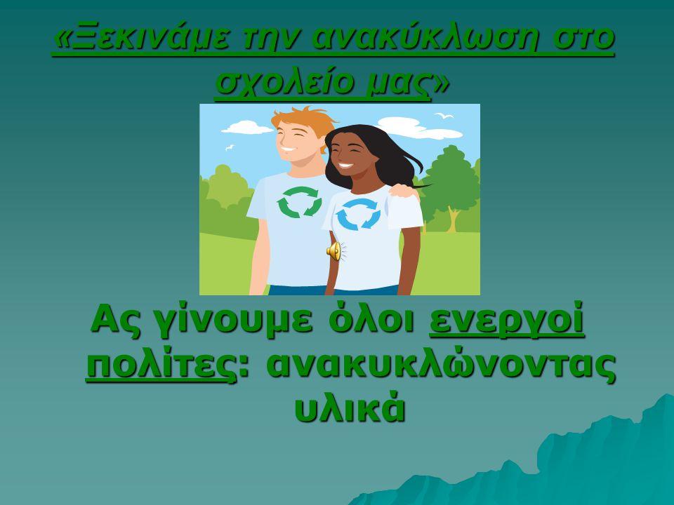 «Ξεκινάμε την ανακύκλωση στο σχολείο μας»