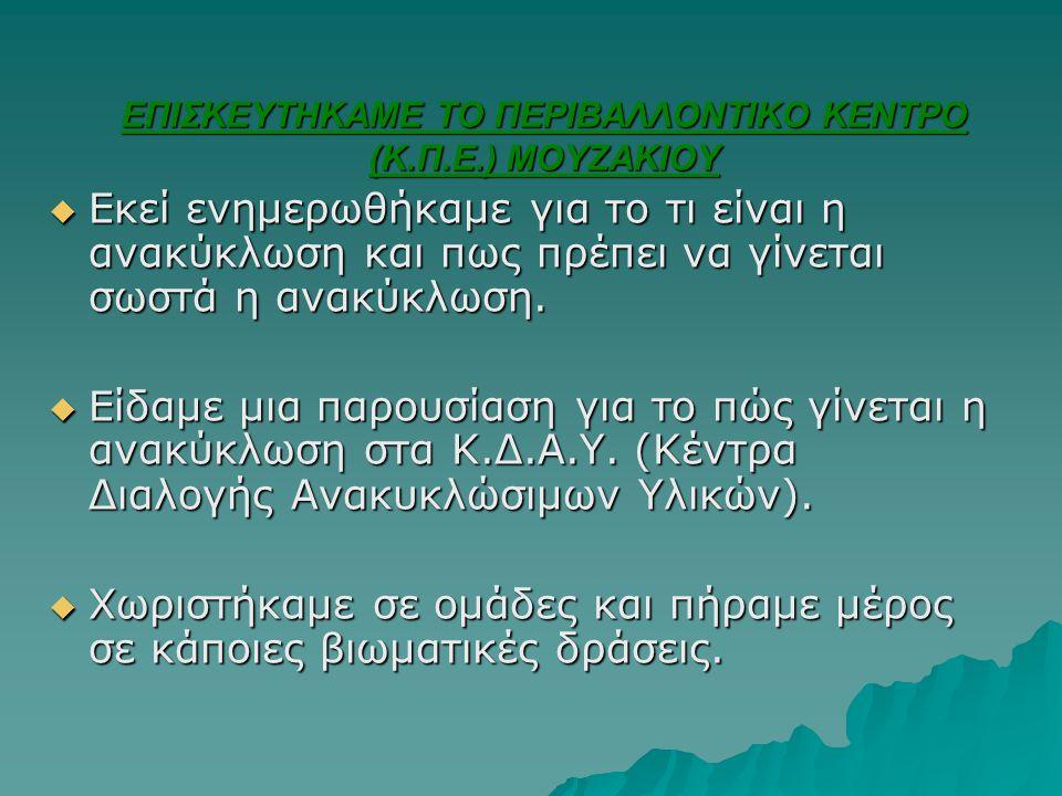 ΕΠΙΣΚΕΥΤΗΚΑΜΕ ΤΟ ΠΕΡΙΒΑΛΛΟΝΤΙΚΟ ΚΕΝΤΡΟ (Κ.Π.Ε.) ΜΟΥΖΑΚΙΟΥ