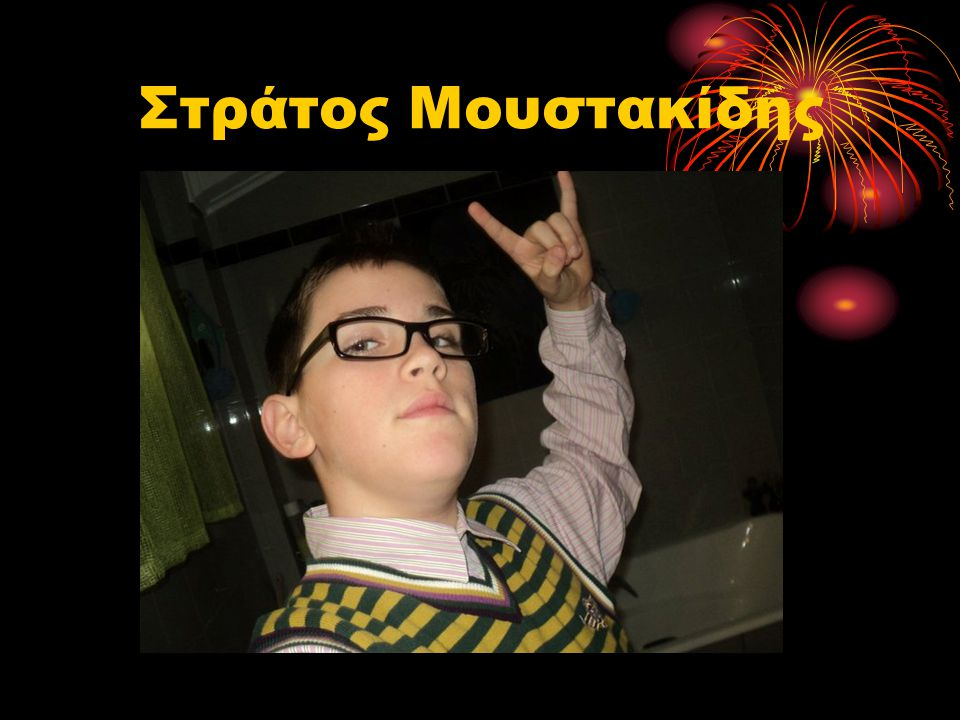 Στράτος Μουστακίδης