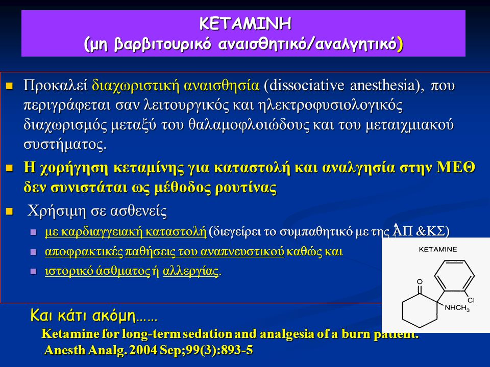 KETAMINΗ (μη βαρβιτουρικό αναισθητικό/αναλγητικό)
