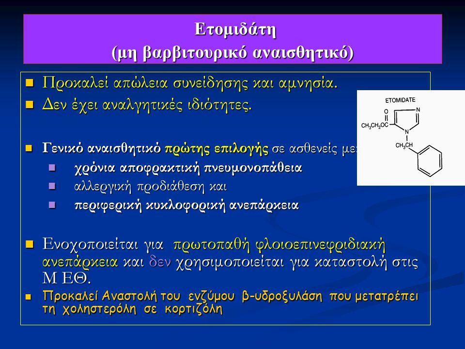 Ετομιδάτη (μη βαρβιτουρικό αναισθητικό)