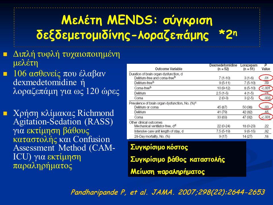 Μελέτη MENDS: σύγκριση δεξδεμετομιδίνης-λοραζεπάμης *2η