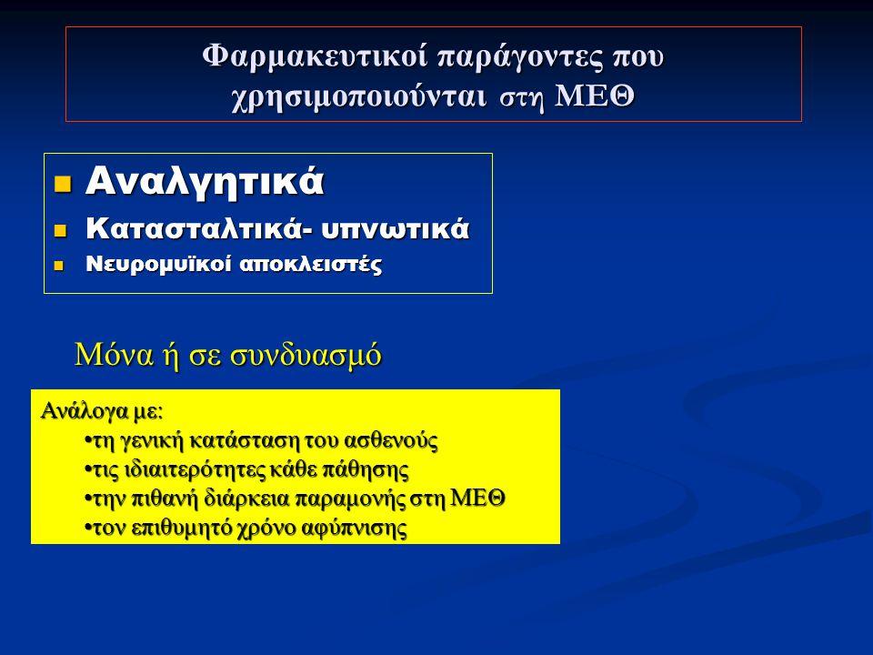 Φαρμακευτικοί παράγοντες που χρησιμοποιούνται στη ΜΕΘ