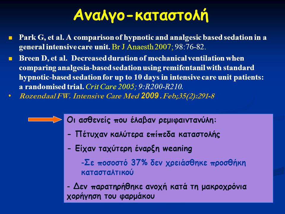 Αναλγο-καταστολή Park G, et al. A comparison of hypnotic and analgesic based sedation in a general intensive care unit. Br J Anaesth 2007; 98:76-82.