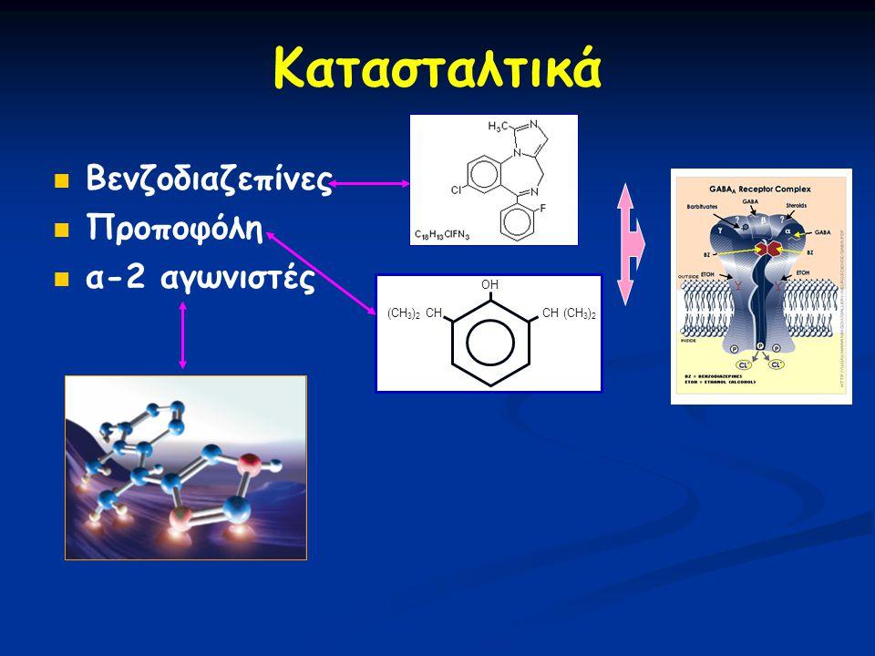 Κατασταλτικά Βενζοδιαζεπίνες Προποφόλη α-2 αγωνιστές OH (CH3)2 CH