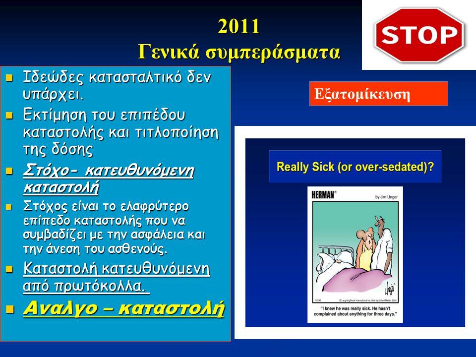 2011 Γενικά συμπεράσματα Αναλγο – καταστολή