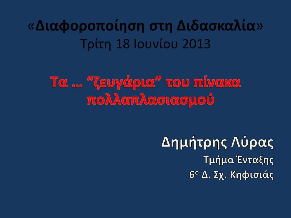 «Διαφοροποίηση στη Διδασκαλία» Τρίτη 18 Ιουνίου 2013