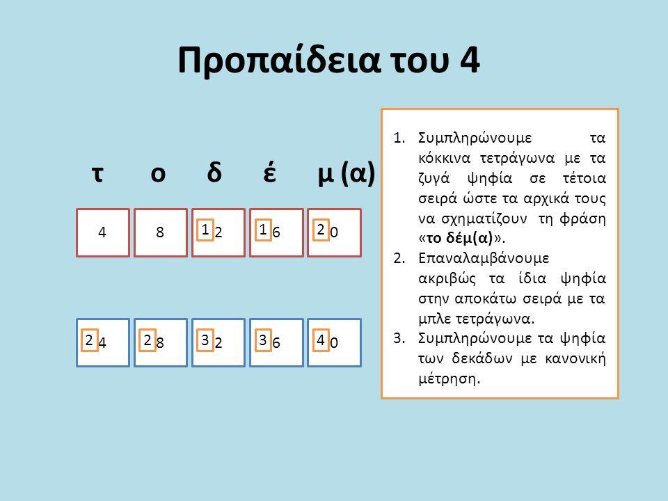 Προπαίδεια του 4 τ ο δ έ μ (α)