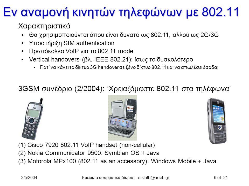 Εν αναμονή κινητών τηλεφώνων με 802.11