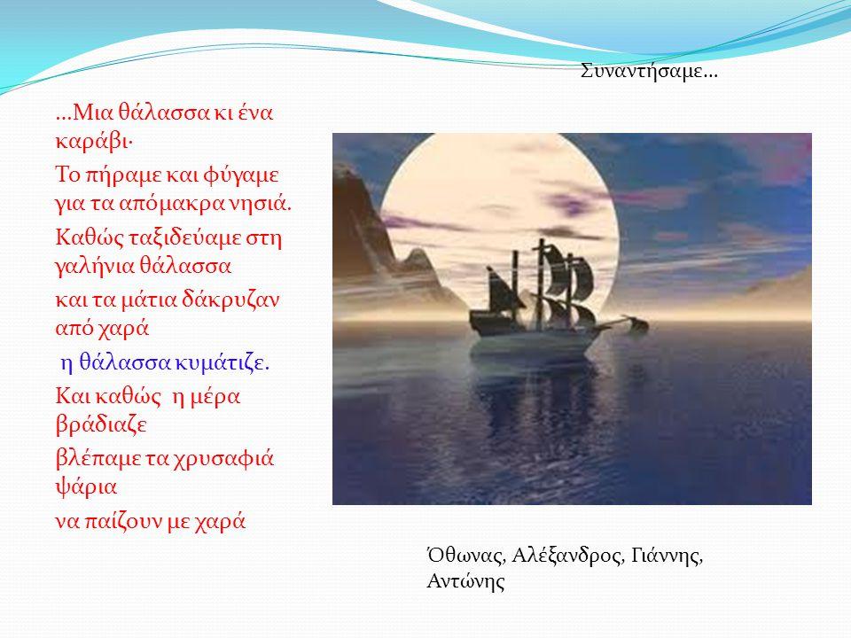 …Μια θάλασσα κι ένα καράβι∙