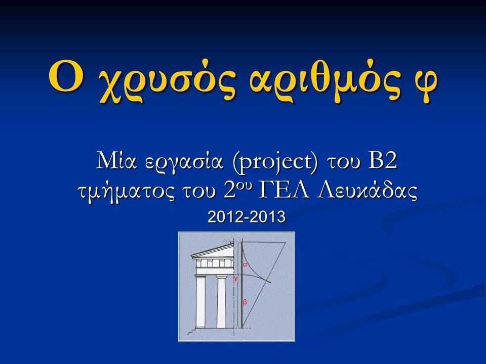 Μία εργασία (project) του Β2 τμήματος του 2ου ΓΕΛ Λευκάδας 2012-2013