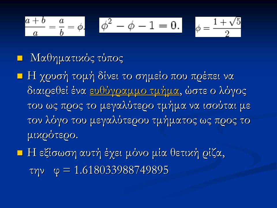 Μαθηματικός τύπος