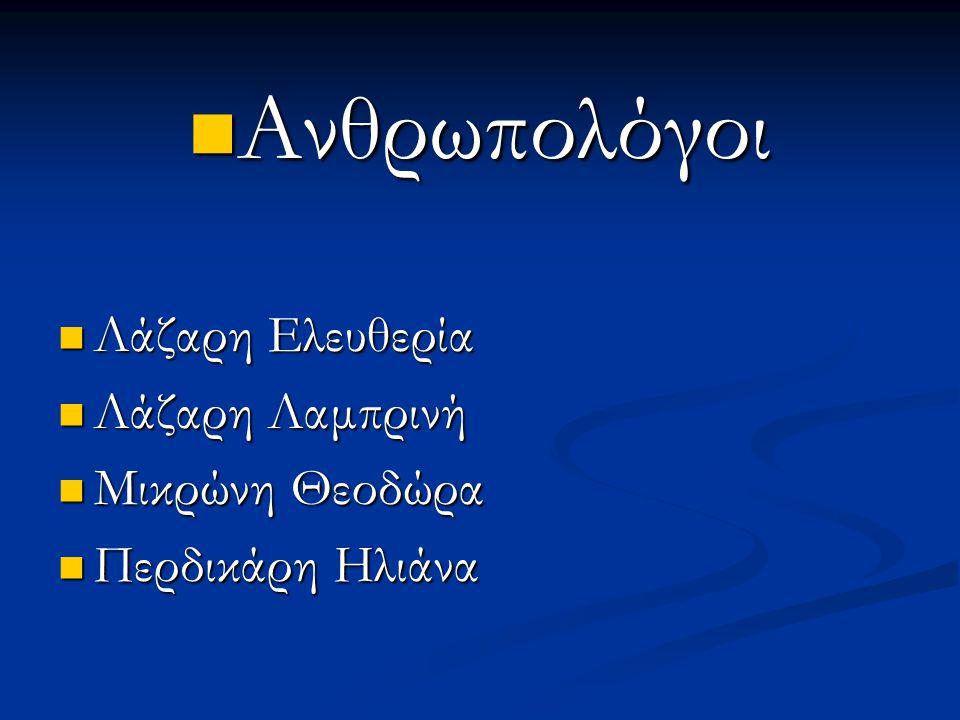 Ανθρωπολόγοι Λάζαρη Ελευθερία Λάζαρη Λαμπρινή Μικρώνη Θεοδώρα