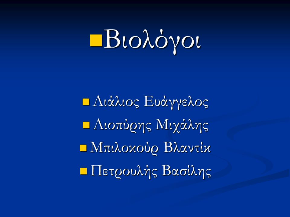 Βιολόγοι Λιάλιος Ευάγγελος Λιοπύρης Μιχάλης Μπιλοκούρ Βλαντίκ