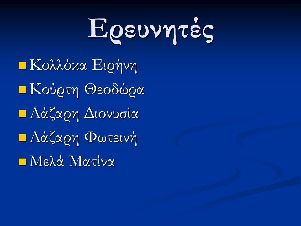 Ερευνητές Κολλόκα Ειρήνη Κούρτη Θεοδώρα Λάζαρη Διονυσία Λάζαρη Φωτεινή