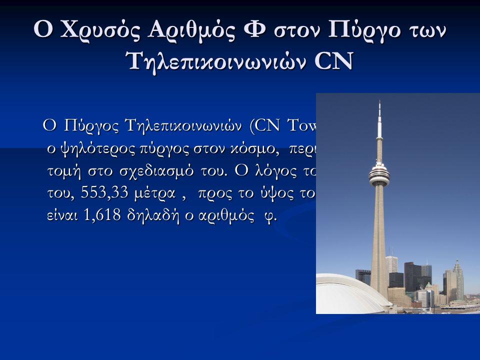 Ο Χρυσός Αριθμός Φ στον Πύργο των Τηλεπικοινωνιών CN