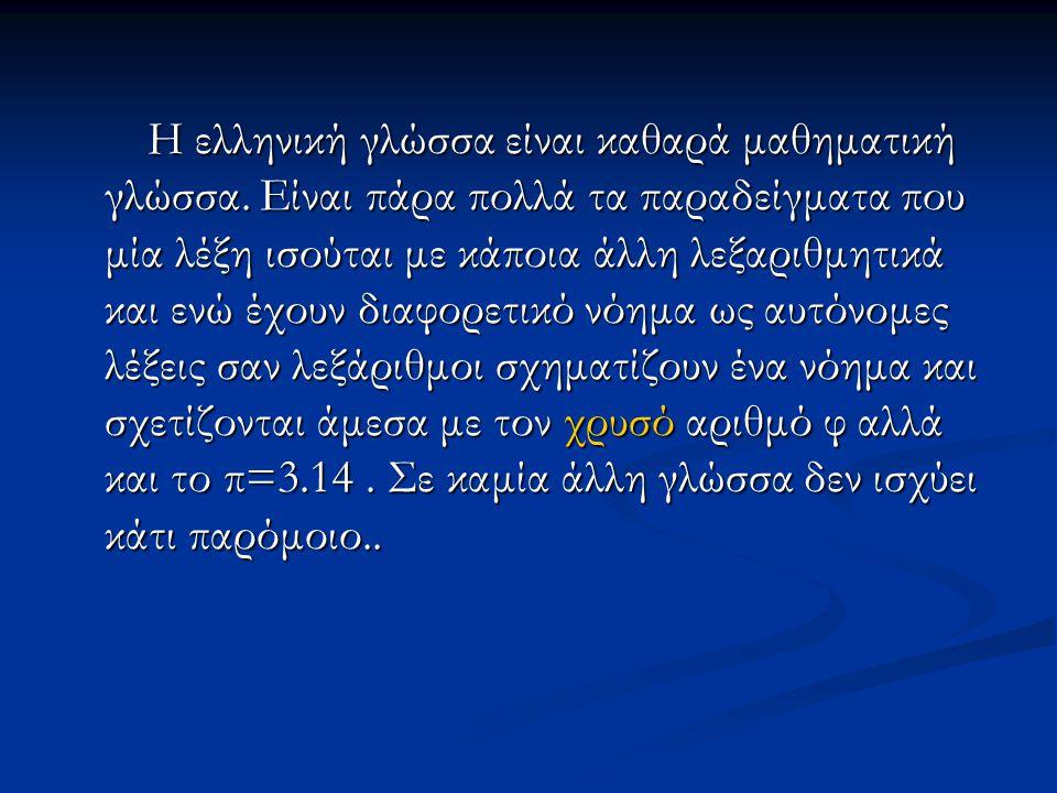 Η ελληνική γλώσσα είναι καθαρά μαθηματική γλώσσα