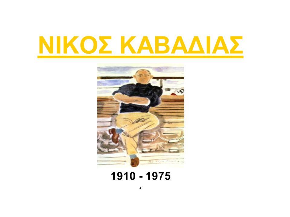 ΝΙΚΟΣ ΚΑΒΑΔΙΑΣ 1910 - 1975 .