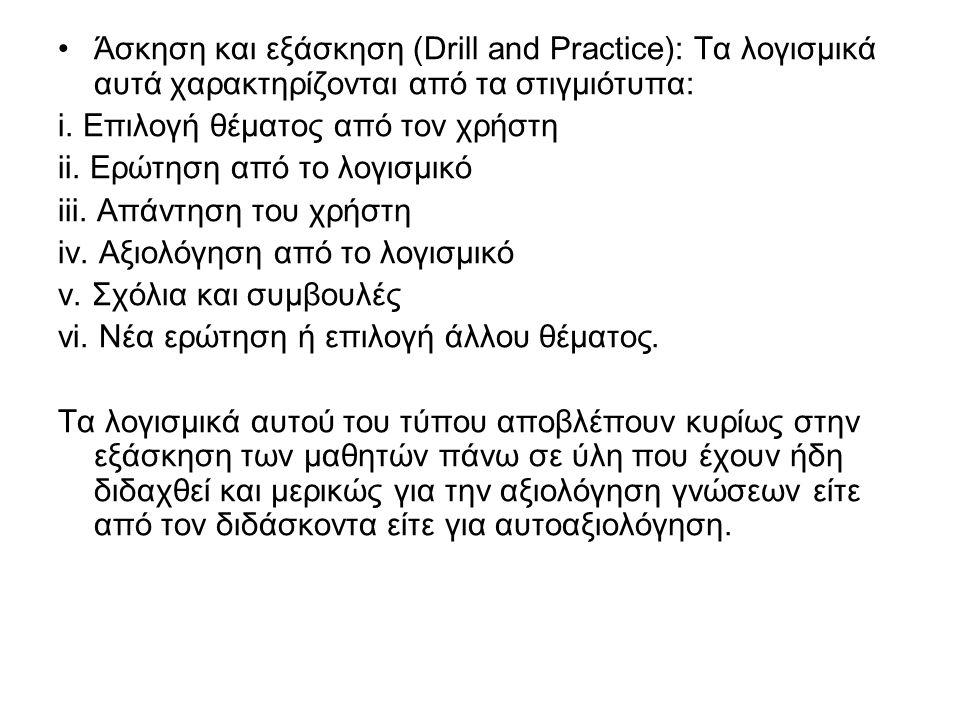 Άσκηση και εξάσκηση (Drill and Practice): Τα λογισμικά αυτά χαρακτηρίζονται από τα στιγμιότυπα: