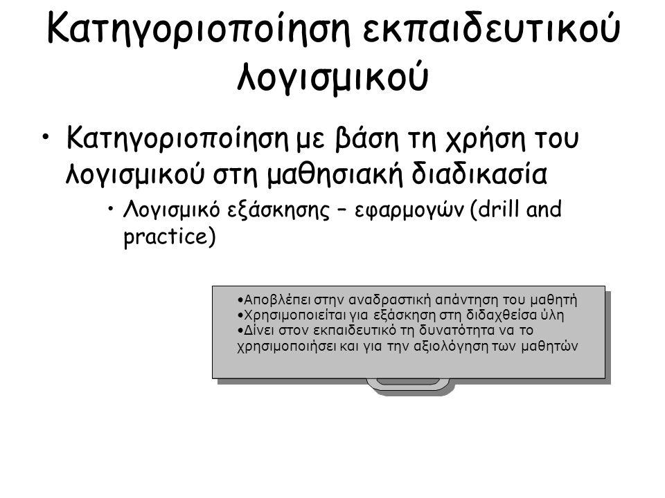 Κατηγοριοποίηση εκπαιδευτικού λογισμικού
