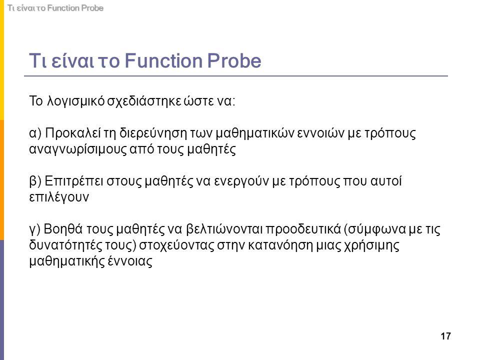 Τι είναι το Function Probe