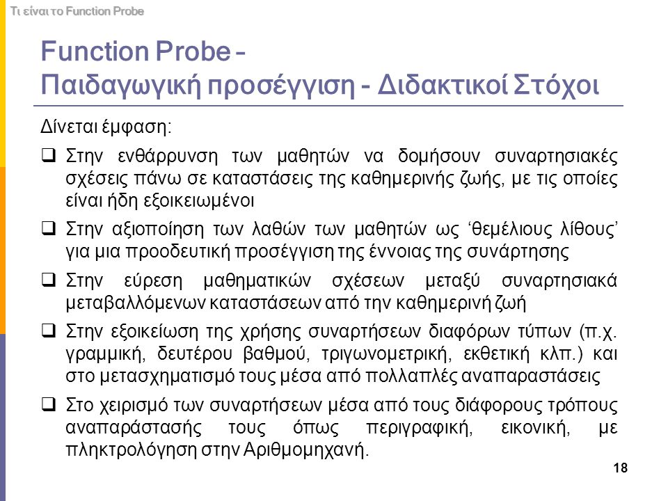 Function Probe – Παιδαγωγική προσέγγιση - Διδακτικοί Στόχοι