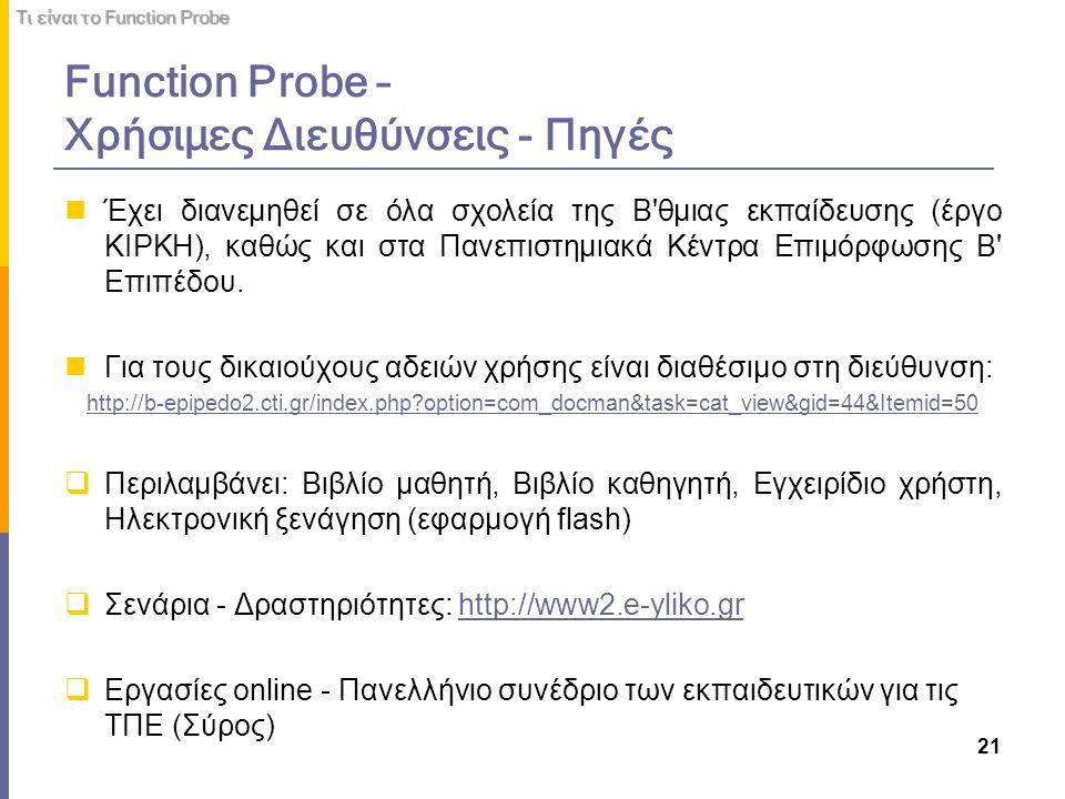 Function Probe – Χρήσιμες Διευθύνσεις - Πηγές