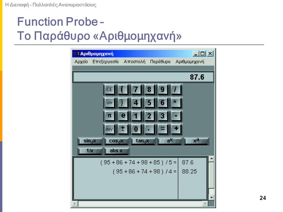 Function Probe – Το Παράθυρο «Αριθμομηχανή»